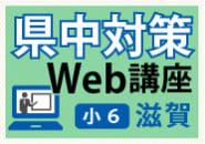 県中対策WEB 講座