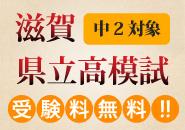 中2対象滋賀県立高模試