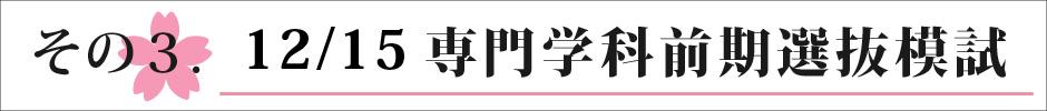 その3 12/15(土)専門学科前期選抜模試)