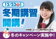 12/23(日)より冬期講習開講