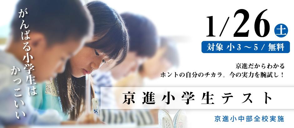 京進小学生テスト