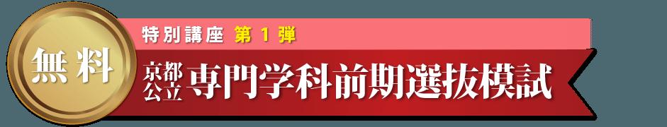 第一弾 京都公立専門学科前期選抜模試