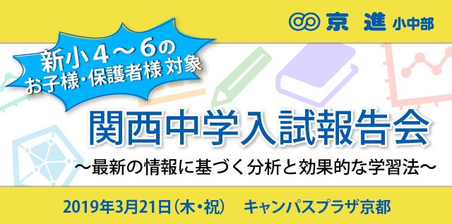 関西中学入試報告会