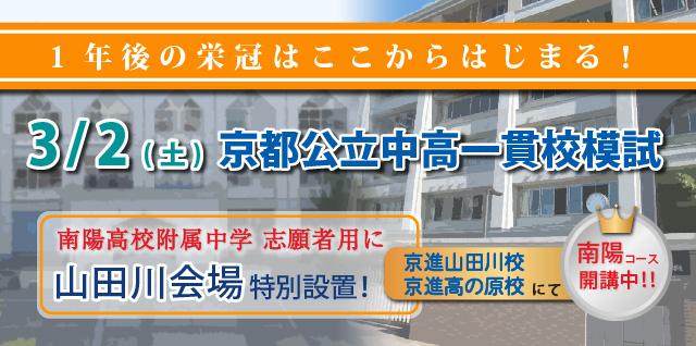 新小6京都公立中高一貫校模試