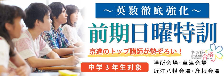 滋賀 新中3対象前期日曜特訓