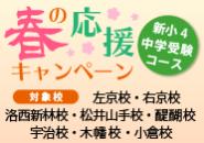 新小4中学受験コース 春の応援キャンペーン
