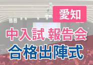 愛知 中学入試報告会・合格出陣式
