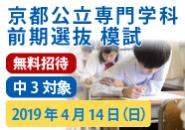 京都公立専門学科前期選抜模試