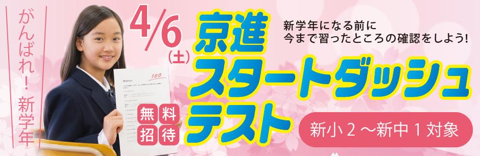 【関西】京進スタートダッシュテスト