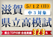 第1回滋賀県立高模試