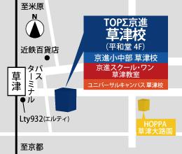 TOPΣ京進 草津校