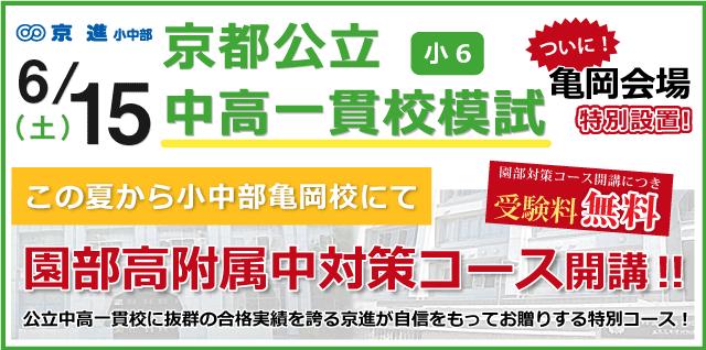 京都公立中高一貫校模試