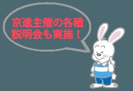 京進主催の各種説明会も実施