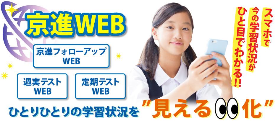 「京進WEB」の画像検索結果