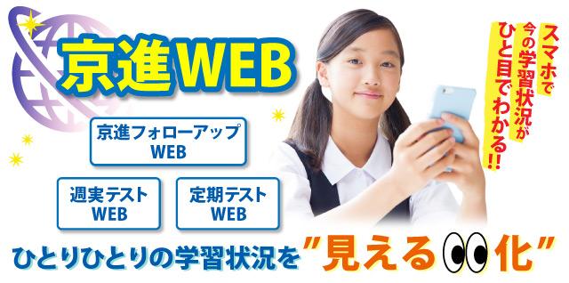 京進WEB