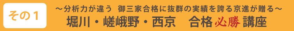 その1 堀川・嵯峨野・西京 合格必勝講座