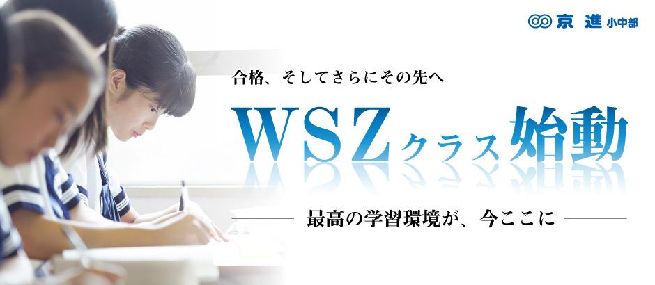 WSZクラス始動