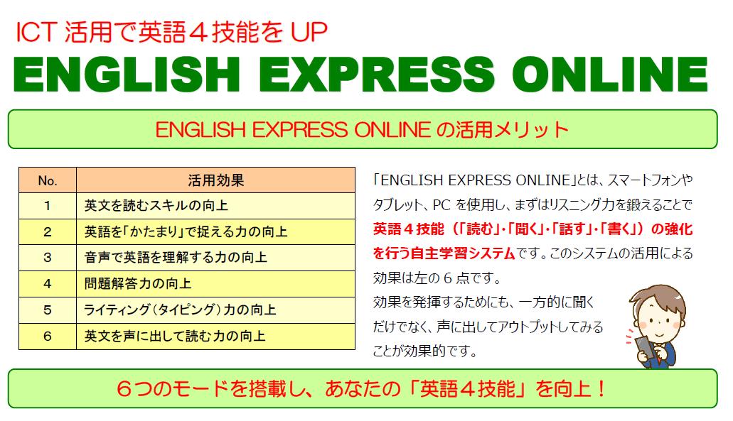 English Express Onlineの導入