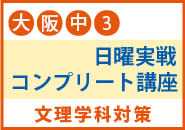 大阪日曜実戦コンプリート講座