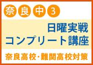 奈良日曜実戦コンプリート講座