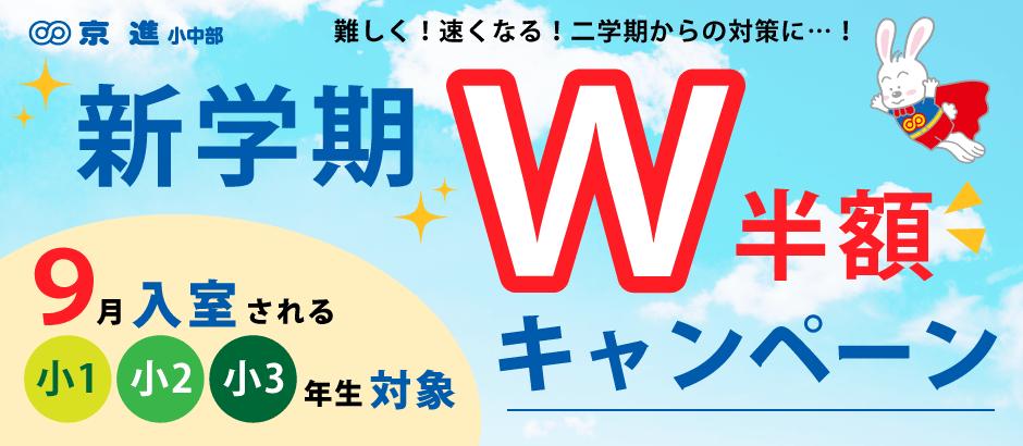 Wキャンペーン