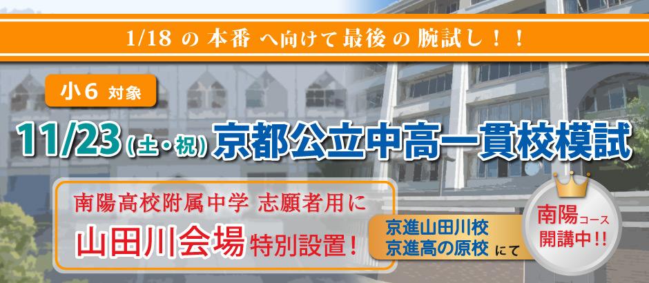 【小6対象】京都公立中高一貫校模試