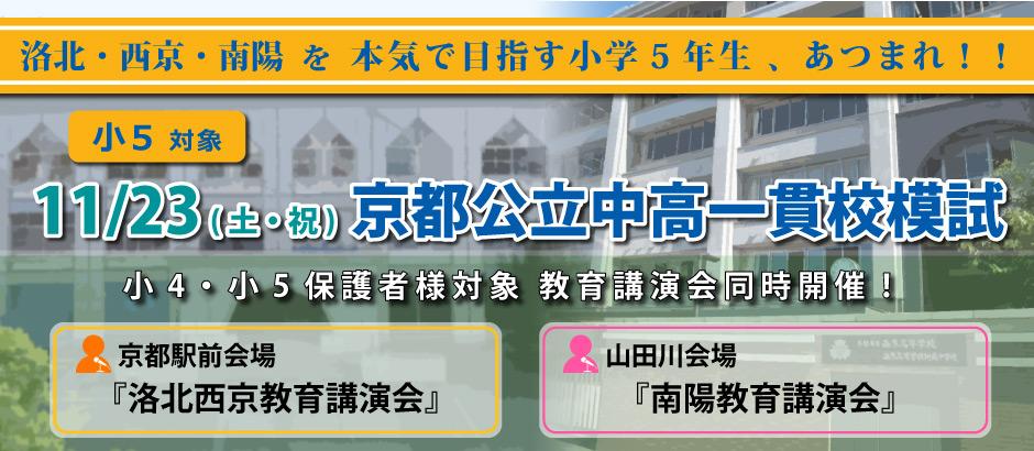 【小5対象】京都公立中高一貫校模試