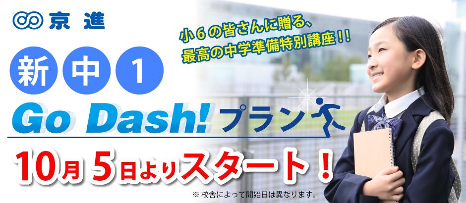 新中1Go Dash!プラン