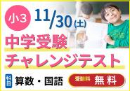 京進 小3中学受験チャレンジテスト