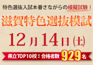 https://reg18.smp.ne.jp/regist/is?SMPFORM=mjqd-sakit-f3bf021d4cab16f447b964ed4d8a889d&hope=4&free_text=12/14滋賀特色選抜模試