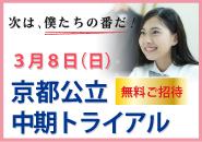 京進公立中期トライアル