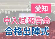 【愛知】京進「中学入試報告会」「合格出陣式」