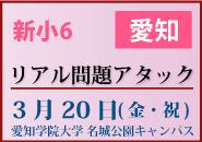 【愛知】リアル問題アタック