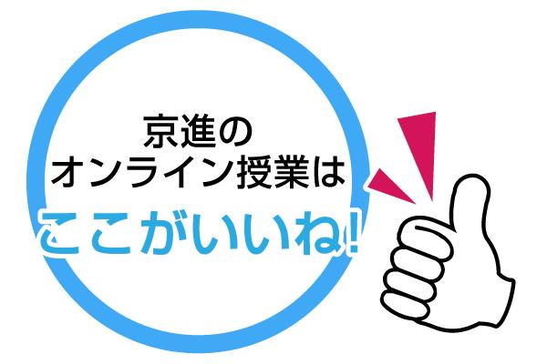 京進のオンライン授業はここがいいね!