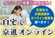 自宅で京進オンライン