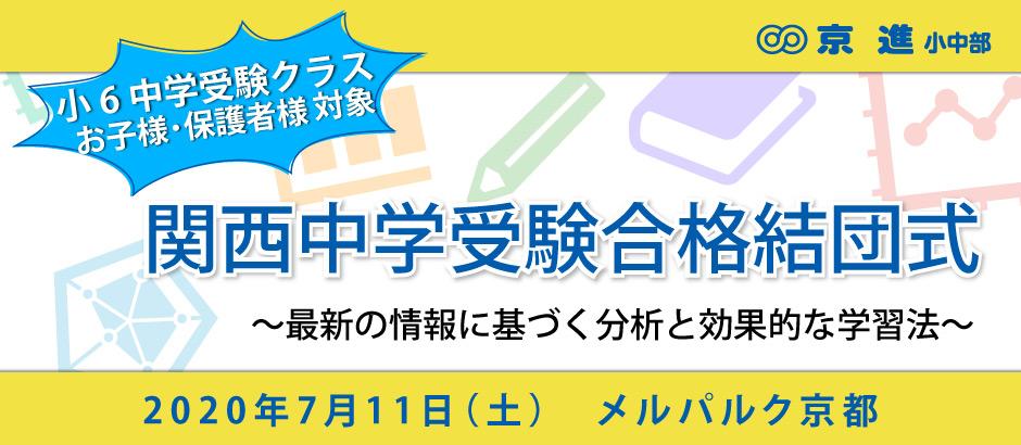 関西中学受験合格結団式