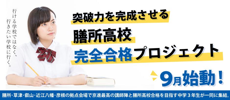 膳所高校完全合格プロジェクト