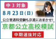 京都公立高校模試