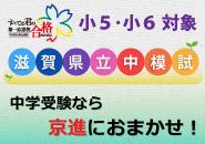 滋賀県立中学模試