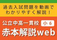 公立中高一貫赤本対策WEB