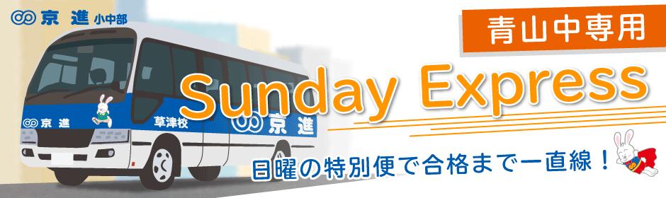 青山中専用Sunday Express
