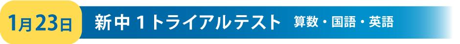 1月23日新中1トライアルテスト