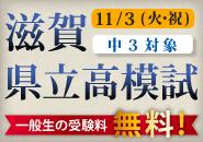 滋賀県立高模試④