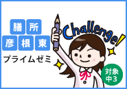 3_膳所彦根東プライムゼミ