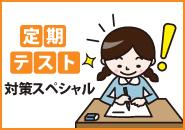 4-1_定期テスト対策スペシャル