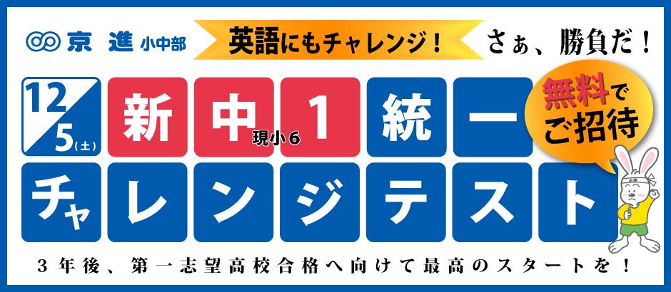 新中1統一チャレンジテスト