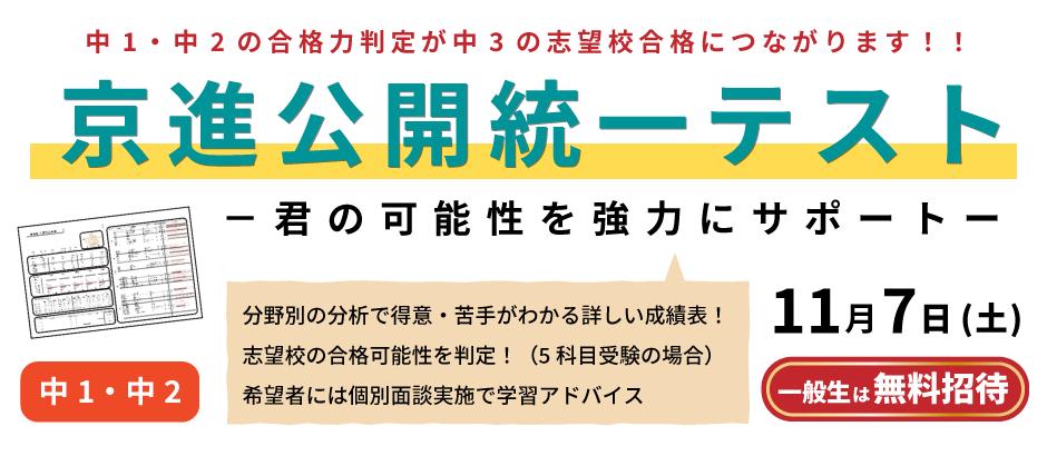 京進公開統一テスト