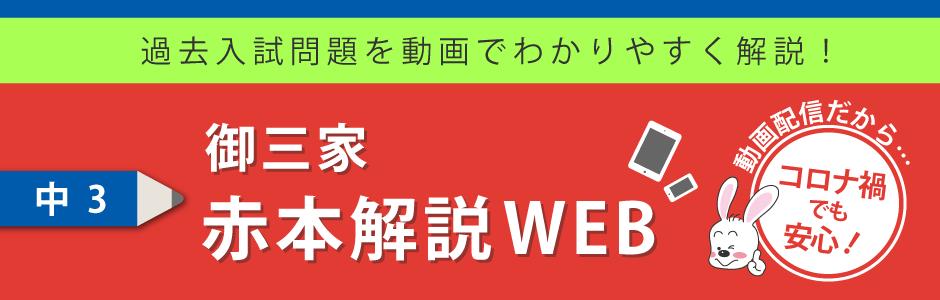 御三家赤本解説WEB