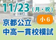 小6京都公立中高一貫校模試