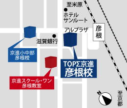 TOPΣ京進 彦根校